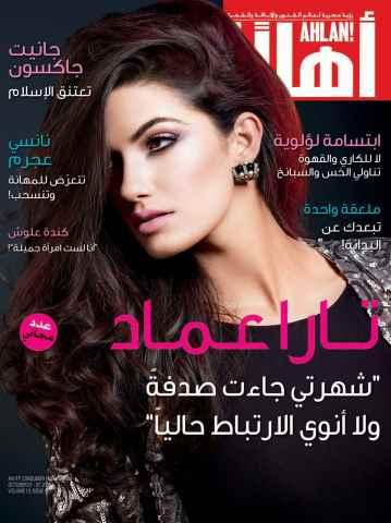 Ahlan! Arabia issue 627