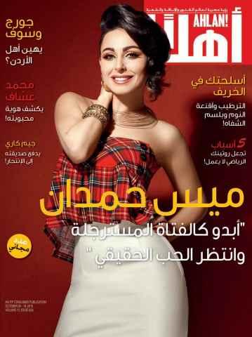 Ahlan! Arabia issue 628
