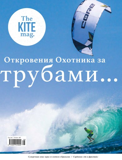 TheKiteMag - Russian Edition