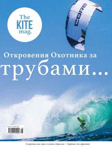 TheKiteMag - Russian Edition issue 8