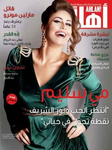 Ahlan! Arabia issue 635