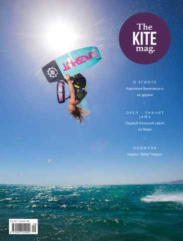 TheKiteMag - Russian Edition issue Russian #9