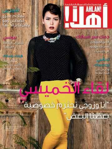 Ahlan! Arabia issue 645