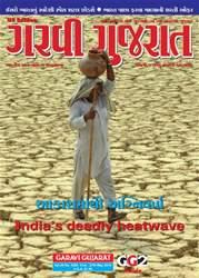 Garavi Gujarat issue 2384 USA