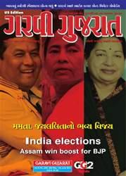 Garavi Gujarat issue 2385 USA