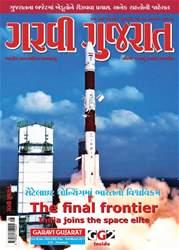 Garavi Gujarat Magazine Cover